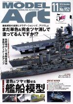 MODEL Art(月刊誌)(2016年11月号)(雑誌)