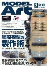 MODEL Art(月刊誌)(2017年2月号)(雑誌)