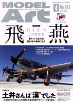 MODEL Art(月刊誌)(2017年4月号)(雑誌)