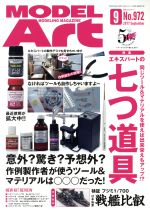 MODEL Art(月刊誌)(2017年9月号)(雑誌)