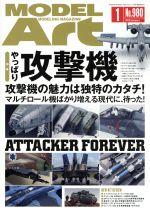 MODEL Art(月刊誌)(2018年1月号)(雑誌)