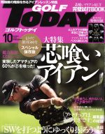 GOLF TODAY(月刊誌)(2013年10月号)(雑誌)