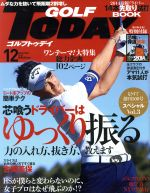GOLF TODAY(月刊誌)(2013年12月号)(雑誌)