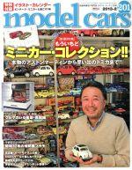 model cars(2013年2月号)月刊誌