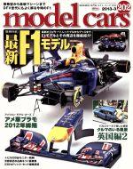 model cars(月刊誌)(2013年3月号)(雑誌)