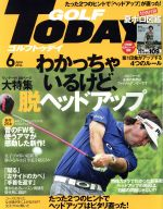GOLF TODAY(月刊誌)(2014年6月号)(雑誌)