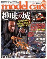 model cars(月刊誌)(2013年4月号)(雑誌)