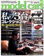 model cars(月刊誌)(2013年5月号)(雑誌)