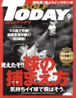 GOLF TODAY(月刊誌)(2014年9月号)(雑誌)