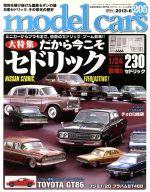 model cars(月刊誌)(2013年6月号)(雑誌)