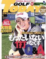 GOLF TODAY(月刊誌)(2015年1月号)(雑誌)