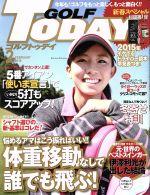 GOLF TODAY(月刊誌)(2015年2月号)(雑誌)