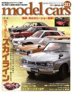 model cars(月刊誌)(2013年12月号)(雑誌)