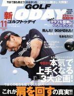 GOLF TODAY(月刊誌)(2015年11月号)(雑誌)