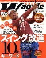 Waggle(月刊誌)(2014年3月号)(雑誌)