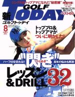GOLF TODAY(月刊誌)(2016年8月号)(雑誌)