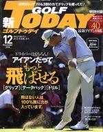 GOLF TODAY(月刊誌)(2016年12月号)(雑誌)
