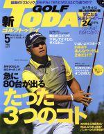 GOLF TODAY(月刊誌)(2017年5月号)(雑誌)