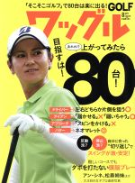 Waggle(月刊誌)(2017年8月号)(雑誌)