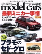 model cars(月刊誌)(2015年12月号)(雑誌)