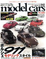 model cars(月刊誌)(2016年10月号)(雑誌)
