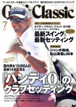 Golf Classic(月刊誌)(2013年7月号)(雑誌)