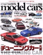 model cars(2017年9月号)月刊誌