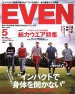 EVEN(月刊誌)(2014年5月号)(雑誌)