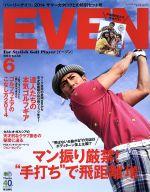 EVEN(月刊誌)(2014年6月号)(雑誌)