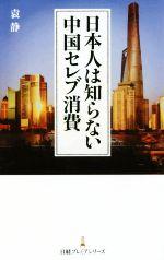 日本人は知らない中国セレブ消費(日経プレミアシリーズ)(新書)