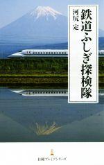 鉄道ふしぎ探検隊(日経プレミアシリーズ)(新書)