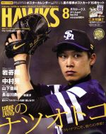 HAWKS(月刊誌)(2013年8月号)(雑誌)