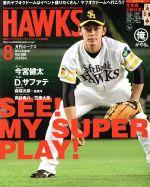 HAWKS(月刊誌)(2014年8月号)(雑誌)