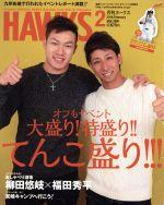 HAWKS(月刊誌)(2016年2月号)(雑誌)