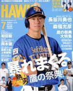HAWKS(月刊誌)(2016年7月号)(雑誌)