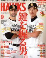 HAWKS(月刊誌)(2017年9月号)(雑誌)