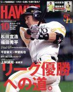 HAWKS(月刊誌)(2017年10月号)(雑誌)