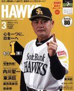 HAWKS(月刊誌)(2018年3月号)(雑誌)