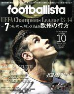 footballista(月刊誌)(2013年10月号)(雑誌)