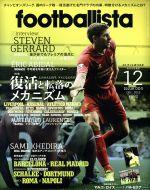 footballista(月刊誌)(2013年12月号)(雑誌)