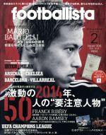 footballista(月刊誌)(2014年2月号)(雑誌)
