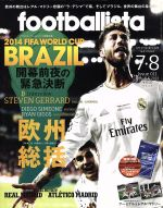 footballista(月刊誌)(2014年7・8月号)(雑誌)