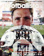 footballista(月刊誌)(2015年5月号)(雑誌)