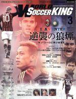 WORLD SOCCER KING(月刊誌)(2014年3月号)(雑誌)