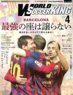 WORLD SOCCER KING(月刊誌)(2014年4月号)(雑誌)
