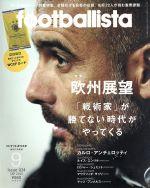 footballista(月刊誌)(2015年9月号)(雑誌)