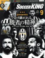 WORLD SOCCER KING(月刊誌)(2014年9月号)(雑誌)