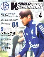 WORLD SOCCER KING(月刊誌)(2015年4月号)(雑誌)