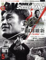 WORLD SOCCER KING(月刊誌)(2015年5月号)(雑誌)