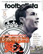 footballista(月刊誌)(2016年5月号)(雑誌)